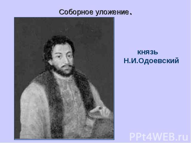 Соборное уложение.князь Н.И.Одоевский