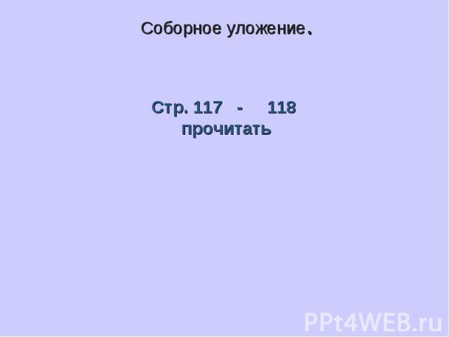 Соборное уложение.Стр. 117 - 118 прочитать