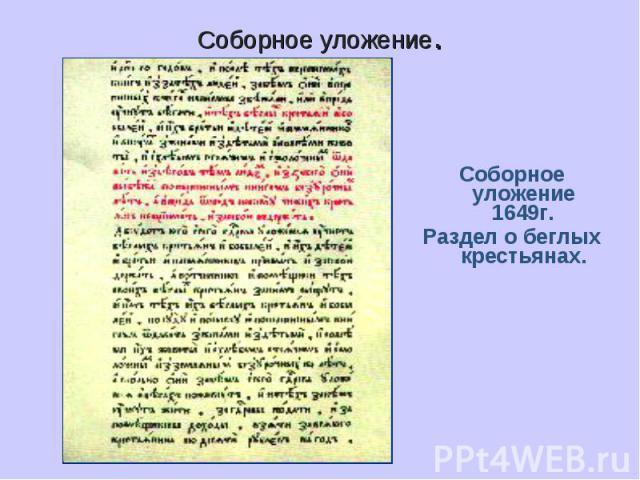 Соборное уложение. Соборное уложение 1649г.Раздел о беглых крестьянах.