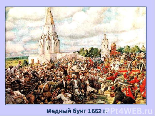 Медный бунт 1662 г.