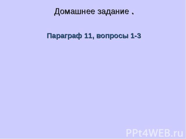 Домашнее задание .Параграф 11, вопросы 1-3