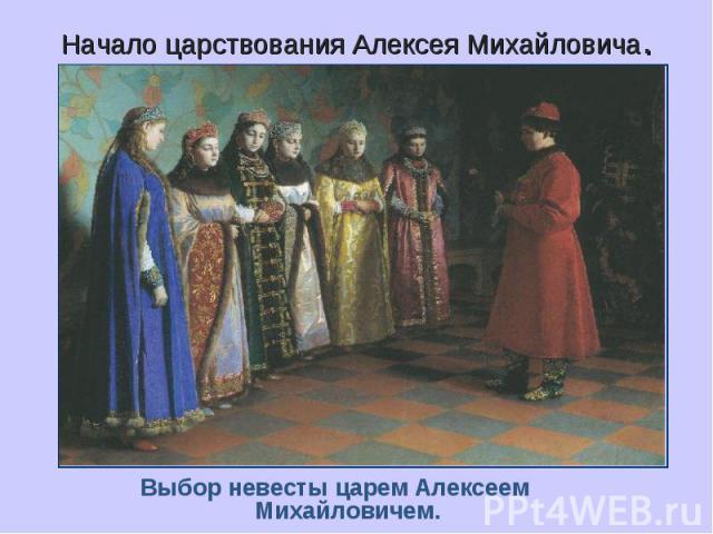 Начало царствования Алексея Михайловича. Выбор невесты царем Алексеем Михайловичем.
