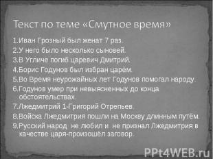 Текст по теме «Смутное время» 1.Иван Грозный был женат 7 раз.2.У него было неско