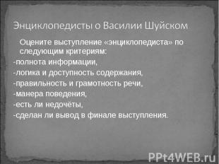 Энциклопедисты о Василии Шуйском Оцените выступление «энциклопедиста» по следующ