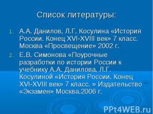 А.А. Данилов, Л.Г. Косулина «История России. Конец XVI-XVIII век» 7 класс. Москв