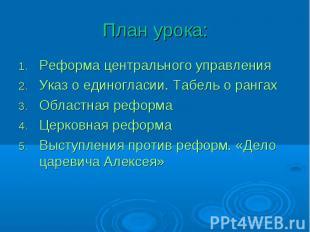 План урока:Реформа центрального управленияУказ о единогласии. Табель о рангахОбл