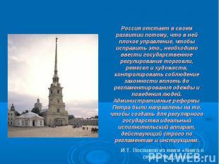 Россия отстает в своем развитии потому, что в ней плохое управление, чтобы испра