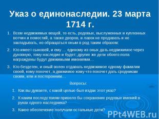 Указ о единонаследии. 23 марта 1714 г. Всем недвижимых вещей, то есть, родовых,