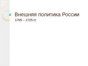 Внешняя политика России1705 – 1725 гг.