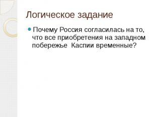 Логическое заданиеПочему Россия согласилась на то, что все приобретения на запад