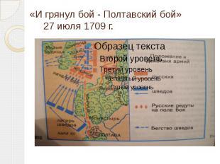 «И грянул бой - Полтавский бой» 27 июля 1709 г.