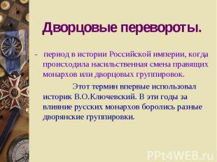 Дворцовые перевороты. - период в истории Российской империи, когда происходила н