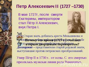 Петр Алексеевич II (1727 –1730) В мае 1727г, после смерти Екатерины, императором