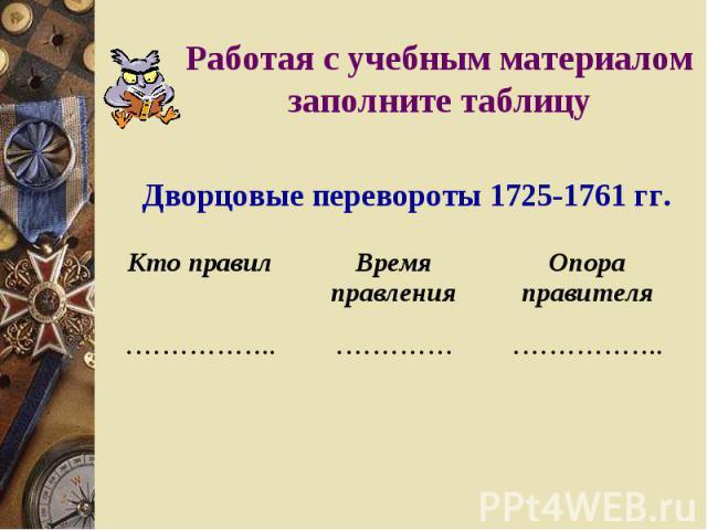 Работая с учебным материалом заполните таблицу Дворцовые перевороты 1725-1761 гг.