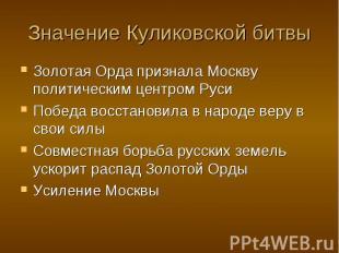 Значение Куликовской битвы Золотая Орда признала Москву политическим центром Рус