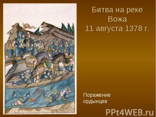 Битва на реке Вожа11 августа 1378 г. Поражение ордынцев