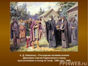 А. Д. Кившенко. «Посещение великим князем Дмитрием Сергия Радонежского перед выс