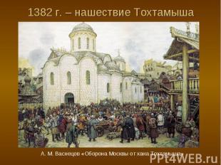 1382 г. – нашествие Тохтамыша А. М. Васнецов «Оборона Москвы от хана Тохтамыша»