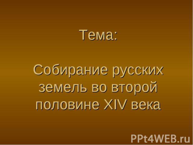 Тема:Собирание русских земель во второй половине XIV века