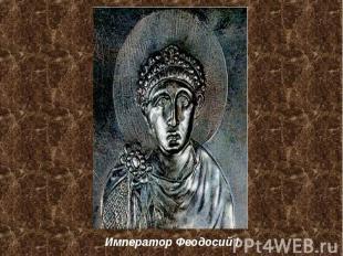 Император Феодосий I