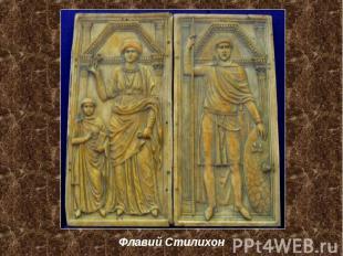 Флавий Стилихон