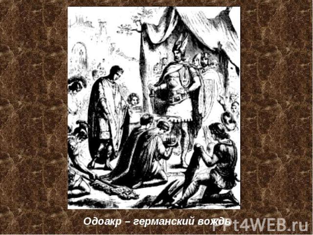 Одоакр – германский вождь