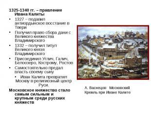 1325-1340 гг. – правление Ивана Калиты1327 – подавил антиордынское восстание в Т
