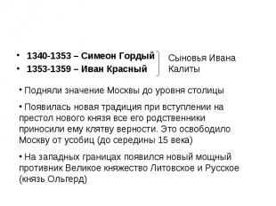 1340-1353 – Симеон Гордый 1353-1359 – Иван Красный Сыновья Ивана Калиты Подняли
