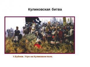 Куликовская битва У.Бубнов. Утро на Куликовом поле.