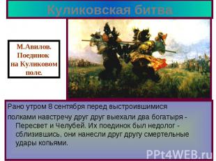 Куликовская битва М.Авилов.Поединок на Куликовомполе. Рано утром 8 сентября пере