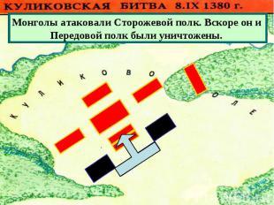 Монголы атаковали Сторожевой полк. Вскоре он и Передовой полк были уничтожены.