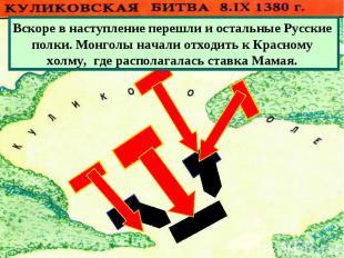 Вскоре в наступление перешли и остальные Русские полки. Монголы начали отходить
