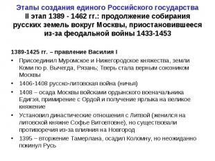 Этапы создания единого Российского государстваII этап 1389 - 1462 гг.: продолжен