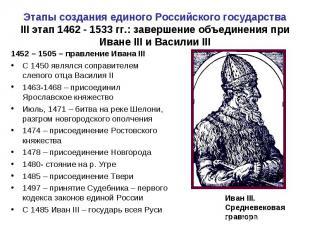 Этапы создания единого Российского государстваIII этап 1462 - 1533 гг.: завершен