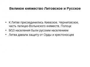 Великое княжество Литовское и Русское К Литве присоединились Киевское, Черниговс