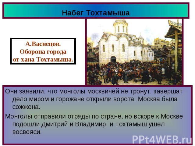 Набег Тохтамыша А.Васнецов.Оборона городаот хана Тохтамыша. Они заявили, что монголы москвичей не тронут, завершат дело миром и горожане открыли ворота. Москва была сожжена.Монголы отправили отряды по стране, но вскоре к Москве подошли Дмитрий и Вла…