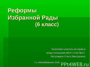 Реформы Избранной Рады (6 класс)Выполнил учитель истории и обществознания МОУ СО