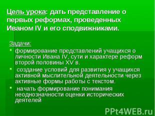 Цель урока: дать представление о первых реформах, проведенных Иваном IV и его сп