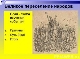 Великое переселение народов План - схема изучения событияПричиныСуть (ход)Итоги