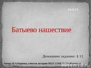 Батыево нашествиеДомашнее задание: § 12 Автор: И.А.Корнева, учитель истории МОУ