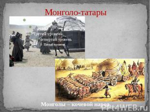 Монголо-татары Монголы – кочевой народ
