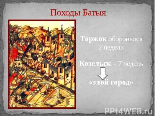 Походы Батыя Торжок оборонялся 2 неделиКозельск – 7 недель«злой город»