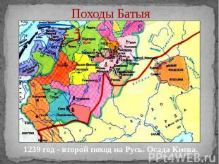 Походы Батыя 1239 год - второй поход на Русь. Осада Киева.