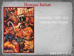 Походы Батыя 5 сентября 1240 года – окружение Киева