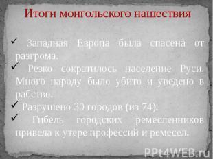 Итоги монгольского нашествия Западная Европа была спасена от разгрома. Резко сок