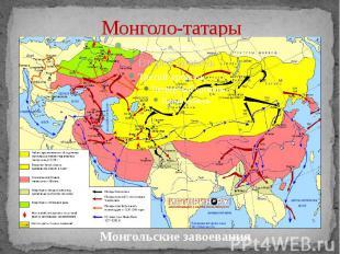 Монголо-татары Монгольские завоевания