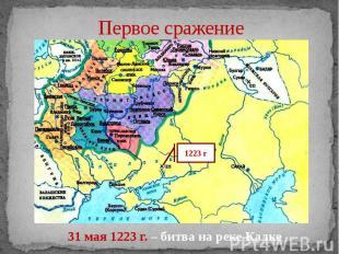 Первое сражение 31 мая 1223 г. – битва на реке Калке