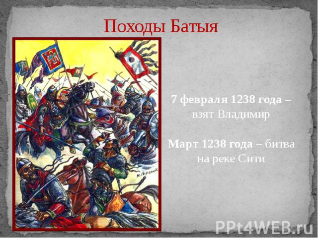 Походы Батыя 7 февраля 1238 года – взят ВладимирМарт 1238 года – битва на реке Сити