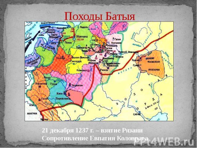 Походы Батыя 21 декабря 1237 г. – взятие РязаниСопротивление Евпатия Коловрата