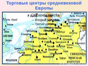 Торговые центры средневековой Европы